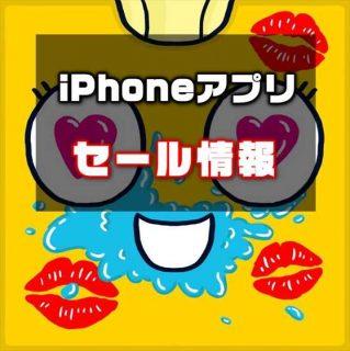 【iPhoneアプリセール】片手で遊べるポップなゲーム「スピットキス」が¥240→¥120ほか