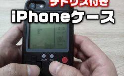 【レビュー】ゲームボーイ風LCDゲーム(テトリス)つきのiPhoneケース