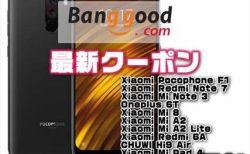 【BangGood最新クーポン】超高コスパのハイエンド端末「Xiaomi Pocophone F1」が$ 270.13ほか【2月20日版】