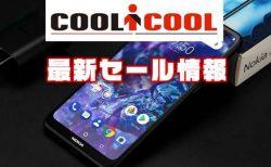 【COOLiCOOLセール情報】『NOKIA X5』など、低価格モデルが在庫一掃セール中
