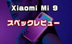 世界初Snapdragon 855搭載+48MPの高精細カメラの最高スペック端末「Xiaomi Mi 9」発売日・価格・性能・カメラ・スペックレビュー