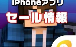 【iPhoneアプリセール】マイクラスキン自作アプリ「Minecraft PE用スキンクリエーター」が¥480→¥120ほか