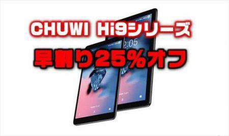 【早割り25%オフ】CHUWI Hi9シリーズタブレットがクラウドファンディング「Makuake」で3月に登場予定