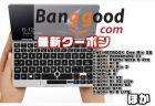 【BangGood最新クーポン】人気のUMPC「ONE-NETBOOK One Mix 2S 」が$ 659ほか【2月28日版】