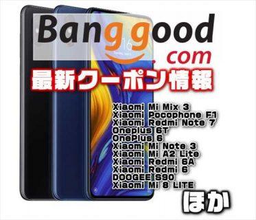【BangGood最新クーポン】B19対応!超高性能カメラ端末「Xiaomi Mi Mix 3」が$ 517ほか【2月21日版】