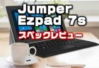Surface型エントリー2in1タブレットPC「Jumper Ezpad 7s 」発売!性能・カメラ・スペックレビュー