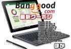 【BangGood最新クーポン】高コスパWindowsタブレットPC「CHUWI Hi10 Air」が$ 153.63ほか【3月5日版】