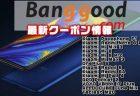 【BangGood最新クーポン】1番人気の中華スマホ「Xiaomi Mi Mix 3」が$ 489.99ほか【3月7日版】