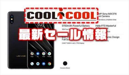 【COOLiCOOLセール情報】国内キャリア対応+4800万画素カメラスマホ『UMIDIGI UMI S3 PRO』プリセール!など