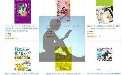 【Kindleストア】最大70%オフ!「法医学ミステリーフェア」「春の雑学&実用書フェア」