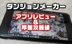 激ハマリ注意!ローグライクゲーム『ダンジョンメーカー』序盤攻略【アプリレビュー】