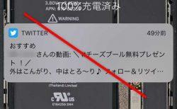 【iPhone】今さら聞けない、待ち受け画面に通知されるアプリを一発でオフにする方法