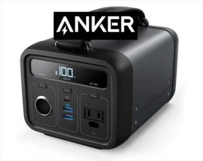 【Anker】車中泊・非常用57600mAh ポータブル電源「PowerHouse 200 」発売