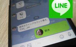 【LINE】友だちにトーク画面で第三者のラインアカウントを教える方法