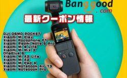 【BangGood最新クーポン】ベストセラーの4Kジンバルカメラ「DJI OSMO POCKET」が最安値$319ほか【3月21日版】