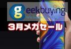 【Geekbuying】人気の低価格ハイエンドスマホ「Xiaomi Mi Mix 3」が$489ほか
