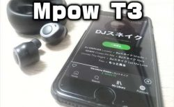 【レビュー】Bluetooth 5.0対応、連続4時間再生可能な完全ワイヤレスイヤホン「Mpow T3」