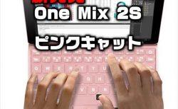 話題のUMPCにピンク版が登場「One Netbook One Mix 2S Pink Catエディション」発売日・性能・スペックレビュー