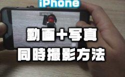 【iPhone】ビデオ(動画)を撮影しながら同時に無音で写真を撮影する方法