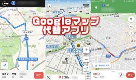 Googleマップが大幅劣化!代わりのカーナビ・地図アプリまとめ