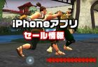 【iPhoneアプリセール】フル3Dでリメイクされた『カラテカ3D』が¥240→¥120ほか