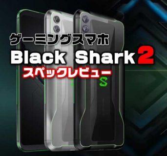 感圧画面に進化した最強ゲーミングスマホ「XIAOMI BLACK SHARK 2」発売日・性能・カメラ・スペックレビュー