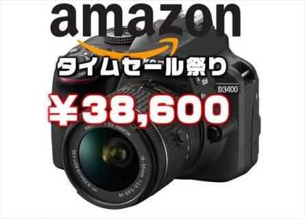 【Amazonタイムセール祭り】目玉商品まとめ「Nikon デジタル一眼レフカメラ D3400」が¥38,600ほか【3月31日】