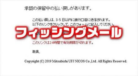 【注意喚起】「払い戻し保留中の承認」三菱UFJニコスカードをかたるフィッシング詐欺メール