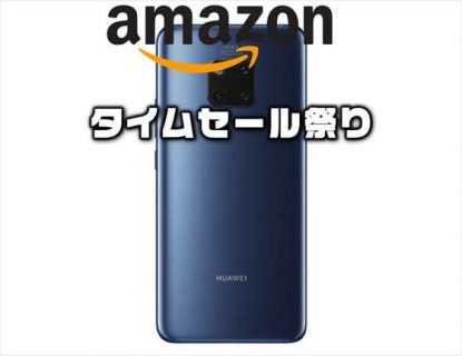 【Amazonタイムセール祭り】4月1日「HUAWEI Mate 20 Pro 」などSIMフリースマートホンが大量セール
