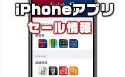 【iPhone 新学期・新生活応援セール】「物書堂」の英単語・辞書アプリが最大50%オフ