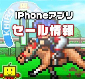 【iPhoneアプリセール】名馬を育てて牧場経営ゲーム『G1牧場ステークス』が¥600→¥360ほか