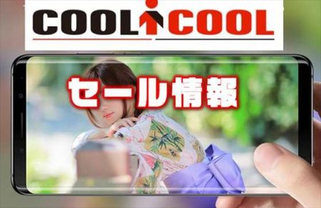 【COOLiCOOLセール情報】曲面エッジ端末『ELEPHONE U PRO』が$199.99!など