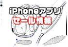 【iPhoneアプリセール】レイヤー対応イラストアプリ『Sketcha』が¥240→無料ほか