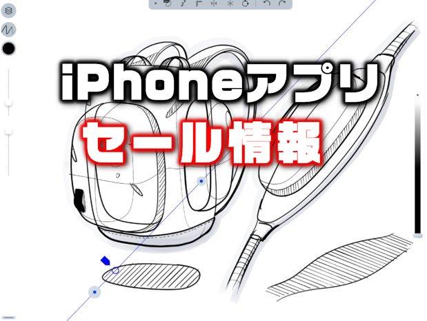 Iphoneアプリセール レイヤー対応イラストアプリ Sketcha が 240