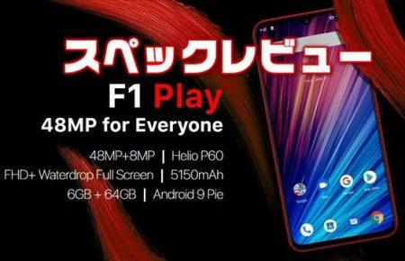 48MPカメラ+Helio P60搭載で2.2万円「UMIDIGI F1 Play」!性能・カメラ・スペックレビュー