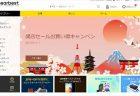 GearBestに日本向けサイトがオープン!記念セールも実施中!利用方法と注意点