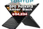 【TOMTOPセール】UMPCの定番GPD Pocket 2のエントリーモデル「 アンバーブラック」が¥54,234!スペックレビュー