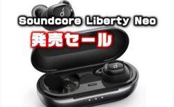 新発売!Anker完全ワイヤレスイヤホン「Soundcore Liberty Neo」千円引きセール中