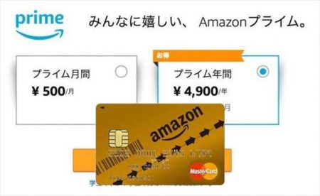 プライムの年会費が値上げ!会費が無料になる「Amazon Masterゴールドカード」が更に有利に!