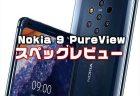 5眼のリアカメラを持つ端末「Nokia 9 PureView」!性能・カメラ・スペックレビュー