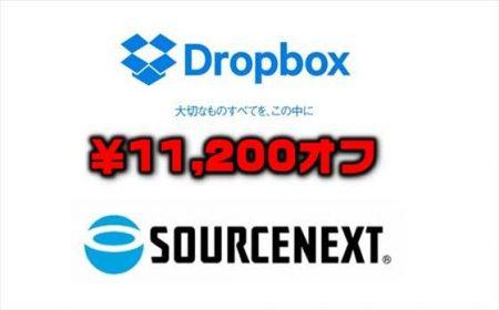 【4月30日まで】ソースネクスト版「Dropbox Plus」の3年版が¥11,200円オフ(月額744円)!