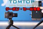 【TOMTOPセール】人気のActionカメラ用ジンバル「 FeiyuTech WG2X 」が$169ほか