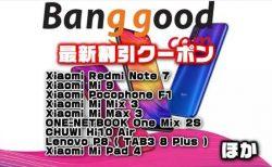 【BangGoodクーポン】4800万画素カメラ端末「Xiaomi Redmi Note 7」が最安値$ 193!ほか【4月18日版】