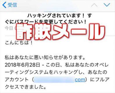 【注意喚起】詐欺メール「ハッキングされています! すぐにパスワードを変更してください!」ビットコインを送金しろ!対策