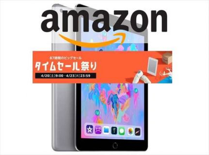 【Amazonタイムセール祭り】Apple iPad (Wi-Fi, 32GB) が12%オフ¥35,980ほか