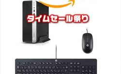 【Amazonタイムセール祭り】Core-i5搭載デスクトップPC「HP ProDesk 400」が¥76,900ほか