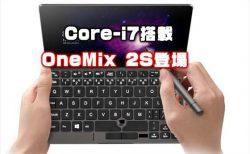 Core-i7搭載のUMPC登場「One Netbook One Mix 2S Platinum Edition」発売日・性能・スペックレビュー