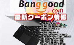 【BangGoodクーポン】エントリーモデルの2in1YOGAノート「JUMPER EZbook X1」が$299!ほか【4月24日版】