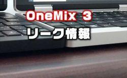 8.4インチ2.5Kスクリーンに進化「OneMix 3」リーク情報!スペック・発売日