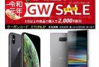 【Etoren】GWセール開催「iPhone XR」「Xperia 10 Plus」など!2000円引きクーポンあり